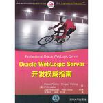 【旧书二手书9成新】Oracle WebLogic Server开发指南 (美)帕特里克,(美)尼伯格,(美)阿斯顿,