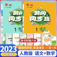 2020春 万向思维 黄冈同步练 一年级 下册 语文数学 人教版 小学1年级同步知识训练作业本单元期