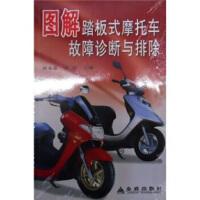 图解踏板式摩托车故障诊断与排除,黄永嘉,黄阳,金盾出版社,9787508233604【正版保证 放心购】