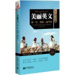美丽英文:那一年,我们一起毕业 徐玲燕 新世界出版社 9787510440403