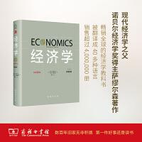 经济学(第19版・中文本・典藏版)(2018年诺贝尔经济学奖获得者 威廉・诺德豪斯 作品)