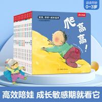 0-3岁成长关键期引导绘本:宝宝,你好!(精装12册)