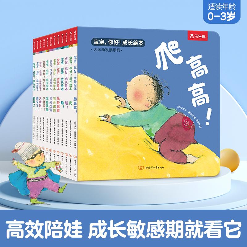 0-3岁成长关键期引导绘本:宝宝,你好!(精装12册) 精装12册   0-3岁抓住宝宝成长关键期,3大主题分级阅读,语言启蒙期、大动作发展期、社交培养期,了解孩子不同成长期的生理、心里特点。