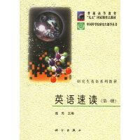 英语速读(第一册)(中国科学院研究生教学丛书)