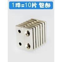 强力磁铁强磁长方形带孔强磁铁25x10x3带M3孔 钕铁硼方形磁铁
