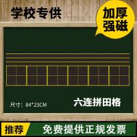 磁性田字格黑板贴磁力贴 四线三格教学黑板拼音田字格 加厚六连格