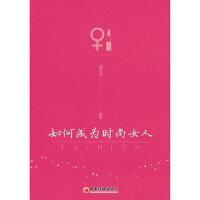 如何成为时尚女人 潘洪生著 中国经济出版社 9787513607094