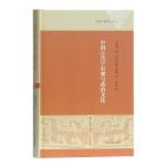 中国古代宇宙观与政治文化