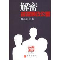 【二手书8成新】解密香港廉政公署 何亮亮 中信出版社,中信出版集团