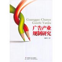 【正版二手书9成新左右】广告产业规制研究 杨洪丰 中国社会出版社