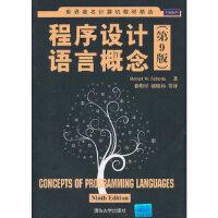 【旧书二手书9成新】程序设计语言概念(第9版)(世界著名计算机教材精选) 塞巴斯塔(RobertW.Sebesta)