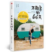 不租房的606天,郑辰雨(苹果姐姐),中信出版社,9787508692203