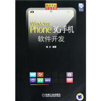 Windows PHONE 3G手机软件开发,杨云,机械工业出版社,9787111319108【正版图书 品质保证】