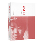 萧红评传(精装典藏纪念版) [美]葛浩文 北方文艺出版社 9787531738558