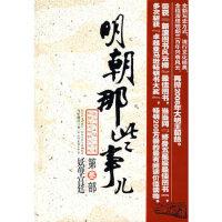 明朝那些事儿 第三部:妖孽宫廷 当年明月 著 中国友谊出版公司 9787505723269