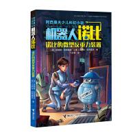 刘慈欣推荐:阿西莫夫少儿科幻小说・诺比的微型反重力装置