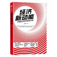 经济新动能:中国经济如何转型升级