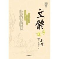 文体序说三种 港台原版 明 吴讷 徐师曾 陈懋仁 台大出版中心 中国古诗词