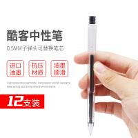 【优惠促销!】晨光中性笔0.5mm酷客黑色子弹头中性水笔(12支/盒)