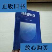 [二手旧书9成新]隐形眼镜学(一) /吕帆、瞿佳 编著 上海科学技