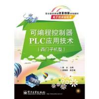 可编程控制器PLC应用技术(西门子机型) 施永 电子工业出版社 9787121201806 新华书店 正版保障