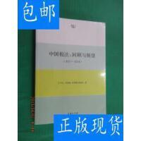 [二手旧书9成新]中国税法:回顾与展望(2017―2018) /王冬生、?