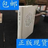 [二手旧书9成新]花果小品 /郑逸梅 中华书局