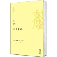补玉山居 严歌苓 北京联合出版公司