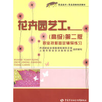 花卉园艺工(高级)―职业技能鉴定辅导练习(第二版)