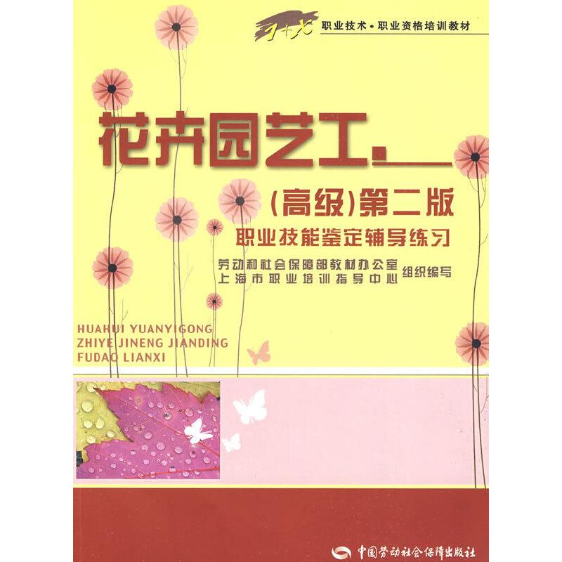 花卉园艺工(高级)—职业技能鉴定辅导练习(第二版)