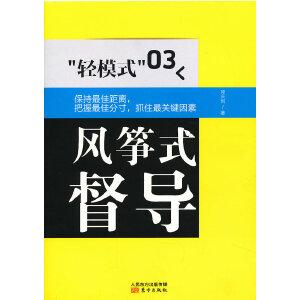 """""""轻模式""""03:风筝式督导"""
