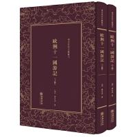 欧洲十一国游记――清末民初文献丛刊
