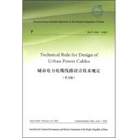 【R7】城市电力电缆线路设计技术规定(DL/T 5221-2005 英文版) 中华人民共和国国家发展和改革委员会 中国