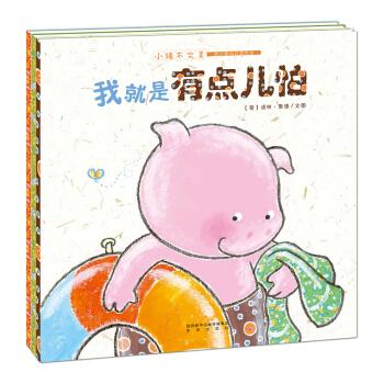 幼儿情商启蒙绘本系列小猪不全3册正版硬皮精装 情商训练书籍 儿童绘本故事书6-7岁幼儿园大班