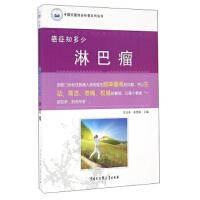 【正版二手书9成新左右】知多少:淋巴瘤 姜文奇,黄慧强 中国大百科全书出版社