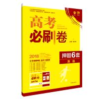 2018新版 高考必刷卷押题6套 英语 全国3卷适用