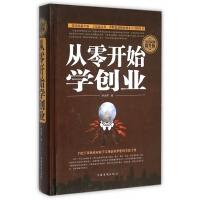 【正版二手书9成新左右】从零开始学创业(全民阅读提升版(精 编者:林海英 中国华侨
