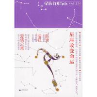 【正版二手书9成新左右】星座改变命运 Kallen 广西师范大学出版社