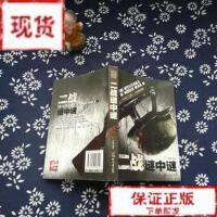 【旧书二手书9成新】日知文库:二战谜中谜 /李丽 印刷工业出版社