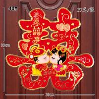 婚庆结婚用品新房装饰布置门喜立体卡通喜字-花纹小孩亲嘴 40#