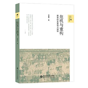 危机与重构-唐帝国及其地方诸侯(pdf+txt+epub+azw3+mobi电子书在线阅读下载)