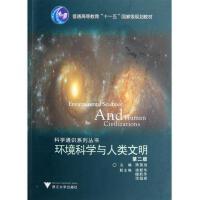 环境科学与人类文明(第2版普通高等教育十一五规划教材)/科学通识系列丛书