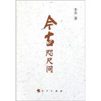 【正版二手书9成新左右】今古咫尺间 李乔 人民出版社