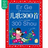 中国儿童共享的经典丛书:儿歌300首(彩图注音)儿童文学书籍6-12岁 儿童故事书6-8岁 童话故事书6-7-10-1
