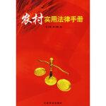 【旧书二手书9成新】农村实用法律手册 李立新,贾兴峰 9787508708706 中国社会出版社