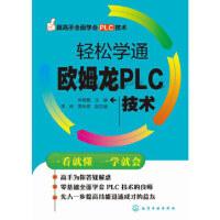 轻松学通欧姆龙PLC技术,申英霞,化学工业出版社