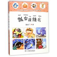 瓢虫裁缝店/汤素兰暖房子童话(美绘注音版),汤素兰 著作,湖南少年儿童出版社,9787556234523