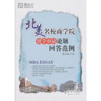 北美名校商学院留学申请论题回答范例--新东方大愚留学系列丛书