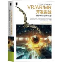 VR/AR/MR开发实战 基于Unity与UE4引擎