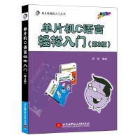 单片机C语言轻松入门(第3版)